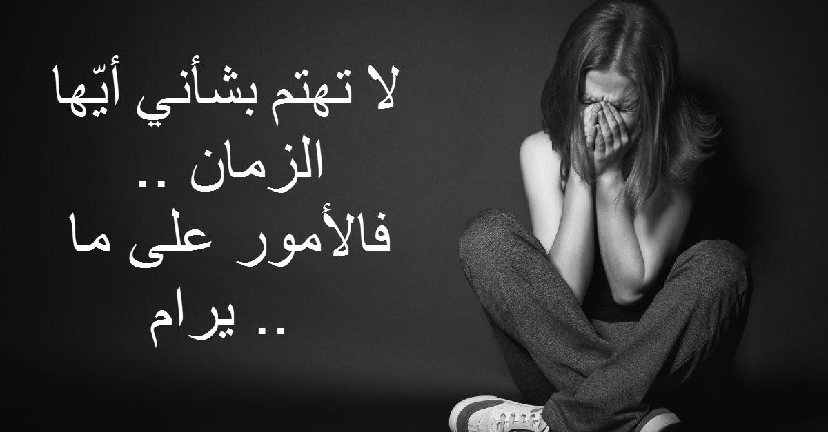 بالصور كلام حزين عن الحياة , كلمات حزينه صعبه المواجهه 287 9