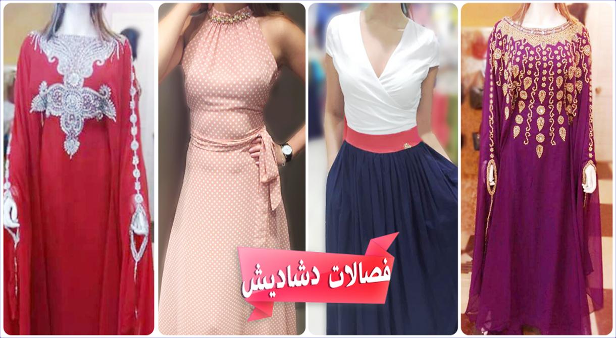 بالصور تفاصيل دشاديش , ملابس عراقيه للنساء جديده وجميله 289 1