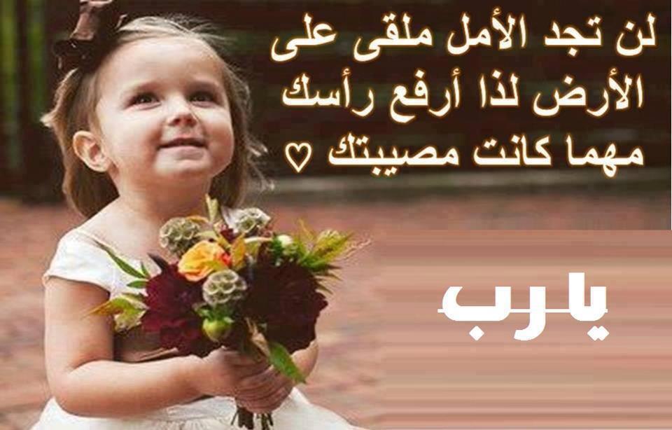 بالصور كلام عن الاطفال , الملائكه الصغار و العنايه بهم 290
