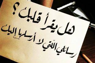 صورة كلام اعتذار قوي , الشجاعة فى الاعتذار