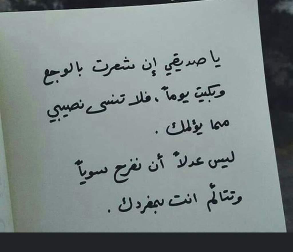 بالصور شعر مدح الصديق , الصداقه و كلمات لها ضجيج للصديق 326 2