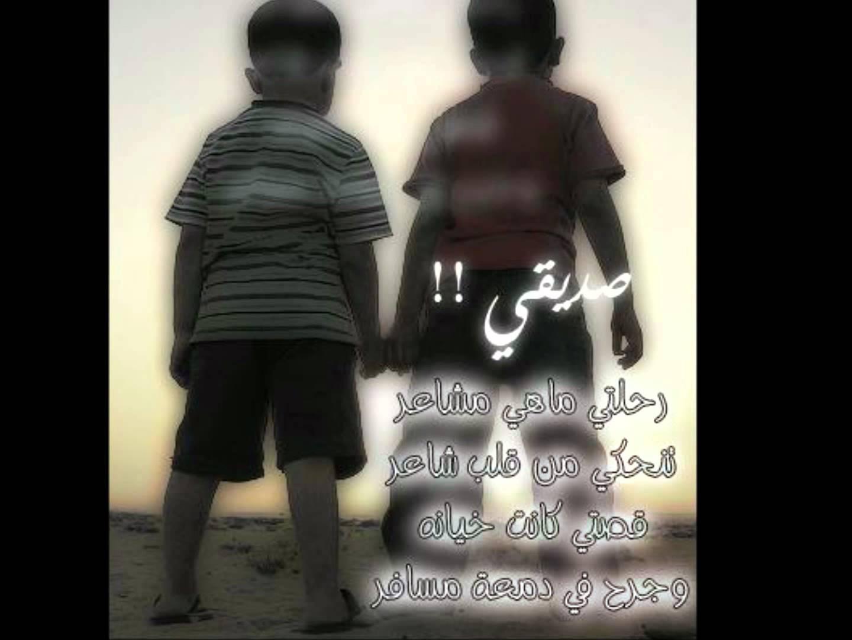 بالصور شعر مدح الصديق , الصداقه و كلمات لها ضجيج للصديق 326 3