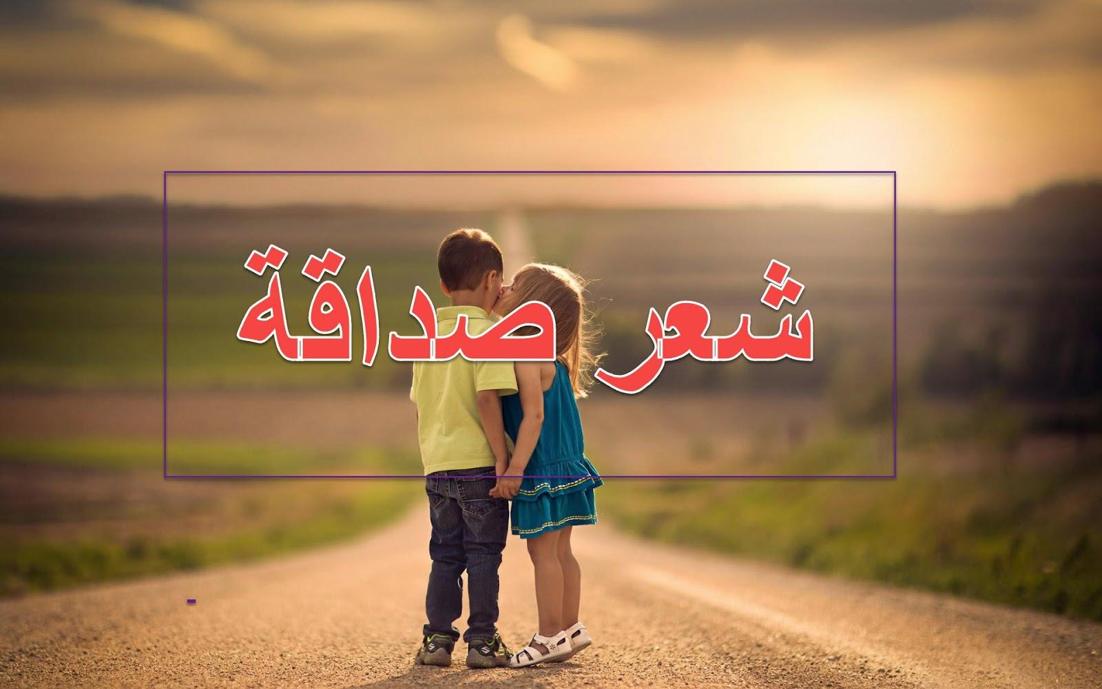 بالصور شعر مدح الصديق , الصداقه و كلمات لها ضجيج للصديق 326 6