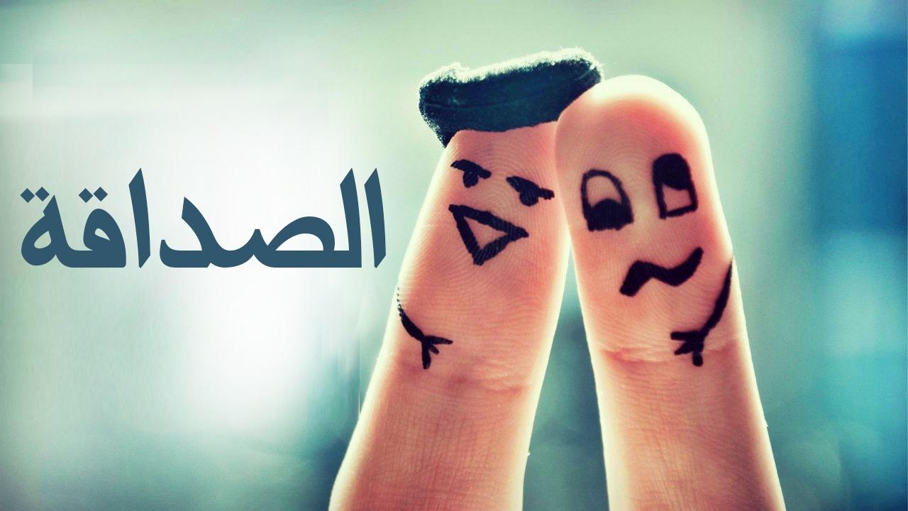 بالصور شعر مدح الصديق , الصداقه و كلمات لها ضجيج للصديق 326 8