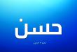بالصور معنى اسم حسن , اسماء من الاسلام ومعناها 341 1 110x75
