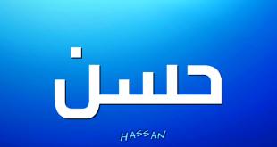 معنى اسم حسن , اسماء من الاسلام ومعناها