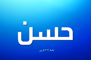صوره معنى اسم حسن , اسماء من الاسلام ومعناها