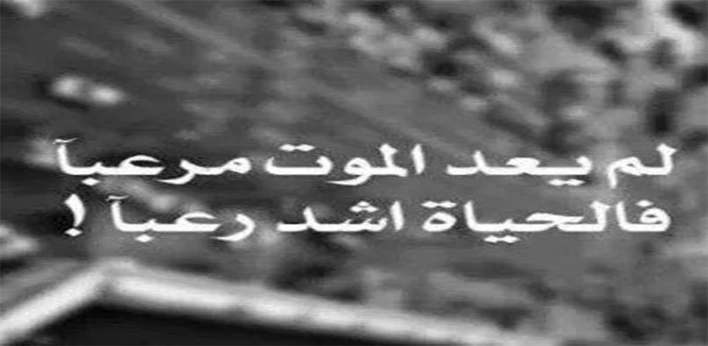 بالصور حالات واتس عن الحياه , حكم وكلمات عن الحياه 349 1