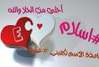 بالصور معنى اسم اسلام , اجمل الاسماء اسم اسلام 358 1 110x75