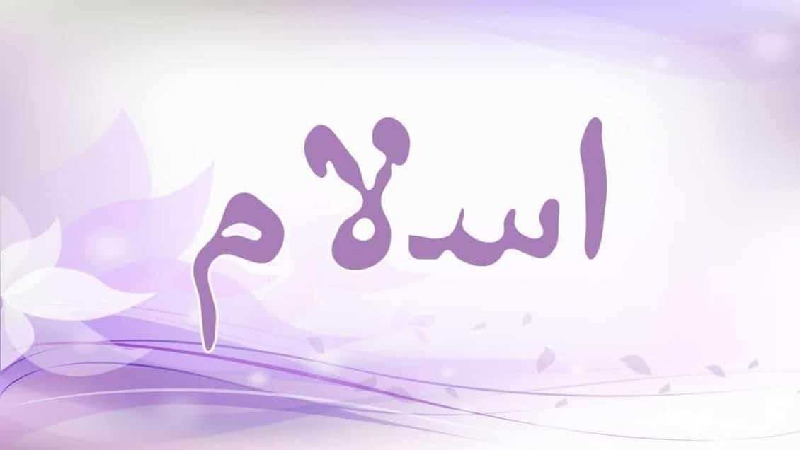 بالصور معنى اسم اسلام , اجمل الاسماء اسم اسلام 358 1
