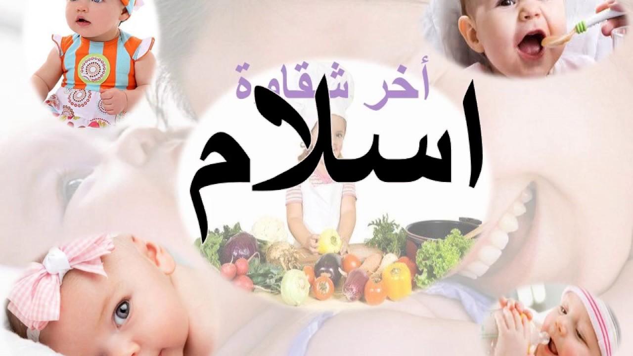 صوره معنى اسم اسلام , اجمل الاسماء اسم اسلام