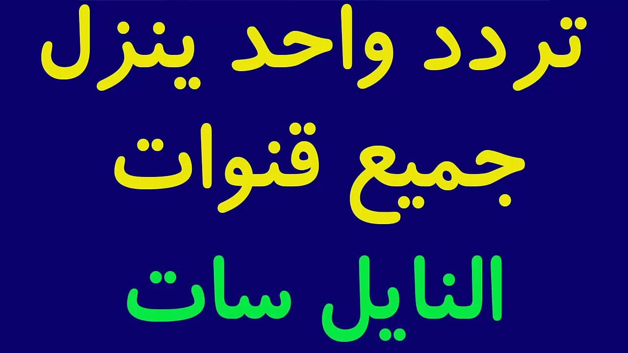 بالصور تردد قناة الاصلاح , القناه السعوديه وترددها 359 1