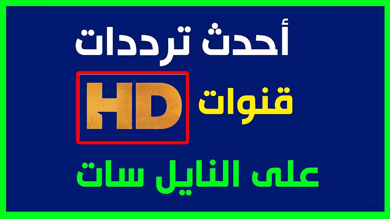 بالصور تردد قناة الاصلاح , القناه السعوديه وترددها 359 2
