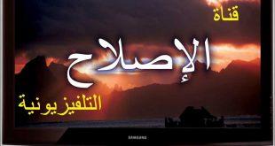 صوره تردد قناة الاصلاح , القناه السعوديه وترددها