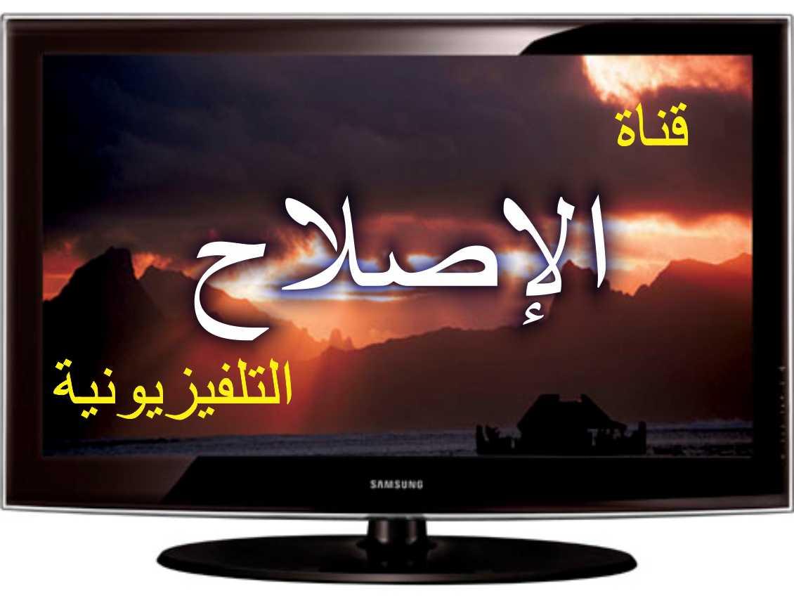 بالصور تردد قناة الاصلاح , القناه السعوديه وترددها 359