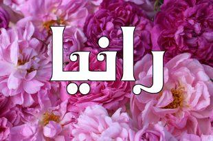 صوره ما معنى اسم رانيا , اجمل الاسماء هو اسم رانيا ومعناه