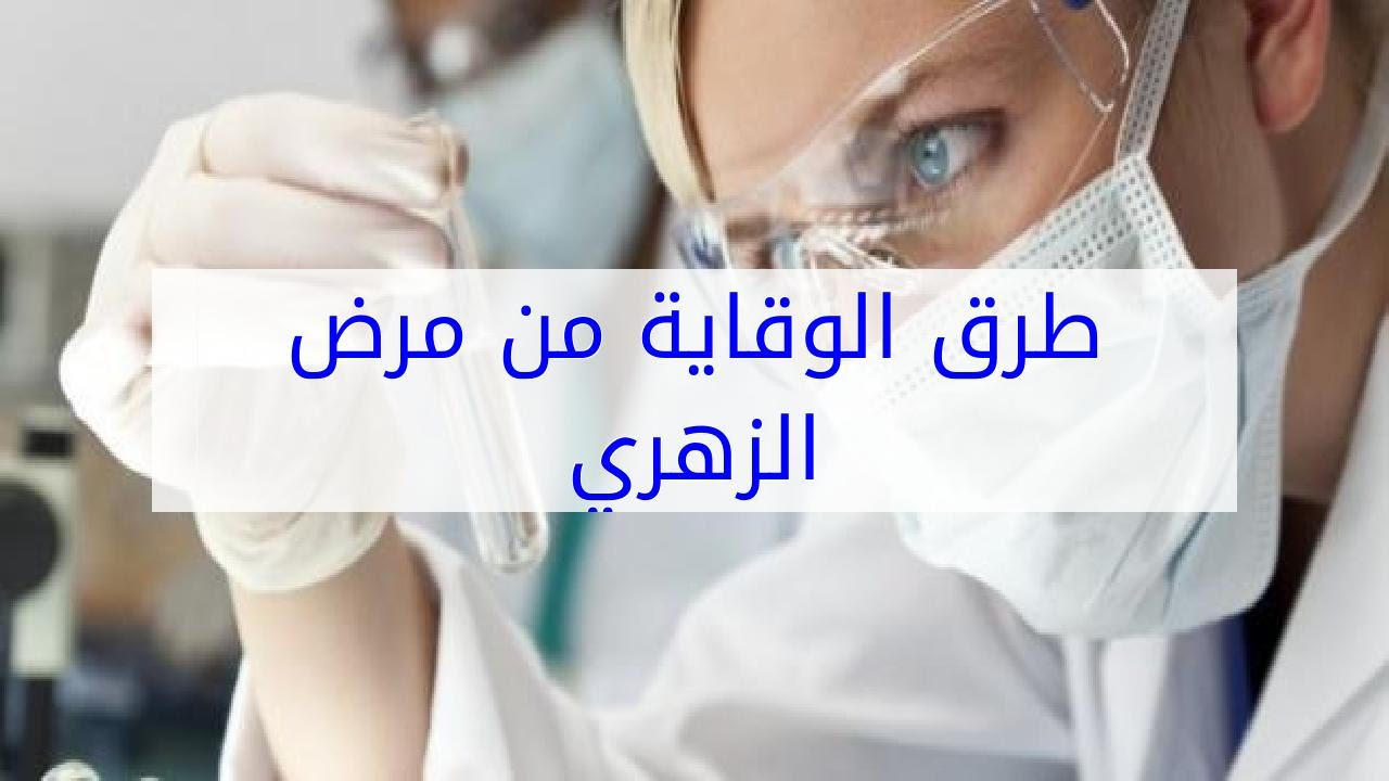بالصور مرض الزهرى , اغرب الامراض واعراضه والشفاء منه 372