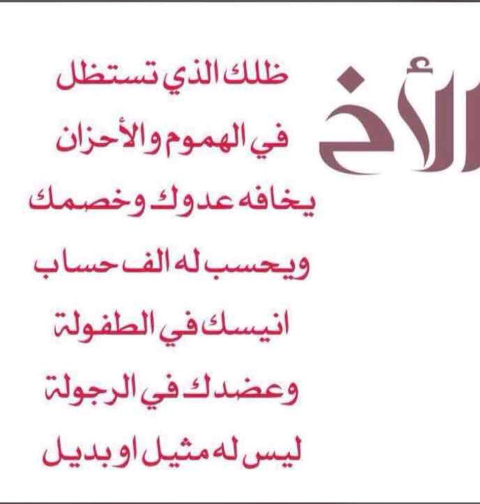 بالصور شعر عن الاخ الحنون , ارق الكلمات للاخ الحاني 3795 2