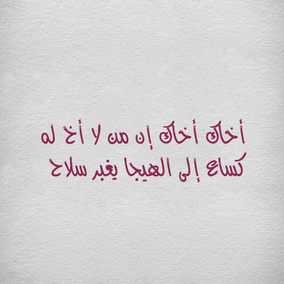 صوره شعر عن الاخ الحنون , ارق الكلمات للاخ الحاني