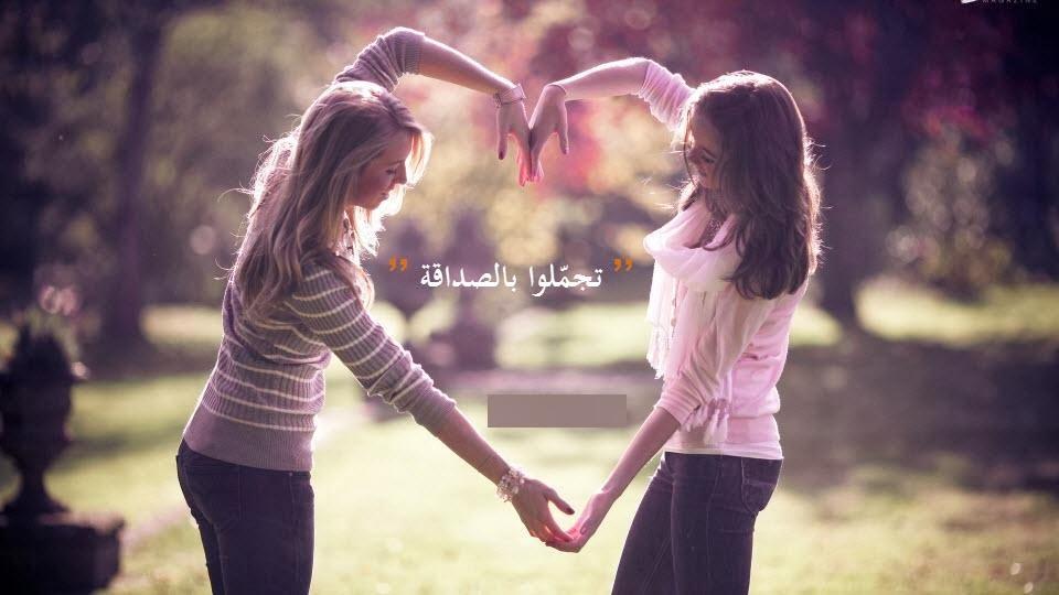بالصور صور بنات اصدقاء , الصداقه واجمل ذكرياتها بالصور 384 10