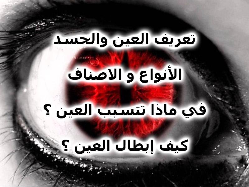 صوره اعراض الحسد الشديد , الاعراض القويه النظره والحسد