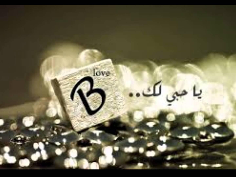 صوره صور حرف b , اجمل حروف الانجليزيه