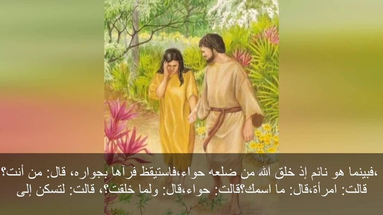 بالصور قصة ادم وحواء , بدايه الحياه ومن هم ادم وحواء 438 2