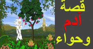 صور قصة ادم وحواء , بدايه الحياه ومن هم ادم وحواء