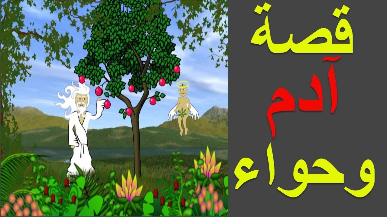 صوره قصة ادم وحواء , بدايه الحياه ومن هم ادم وحواء