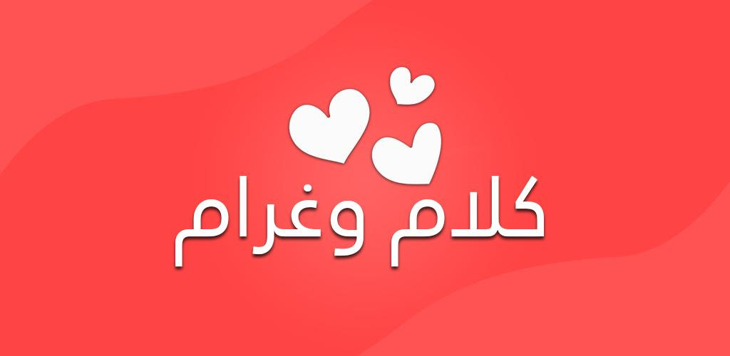 بالصور كلام حب وغرام , الحب والشوق والغرام فى ابسط الكلمات 439