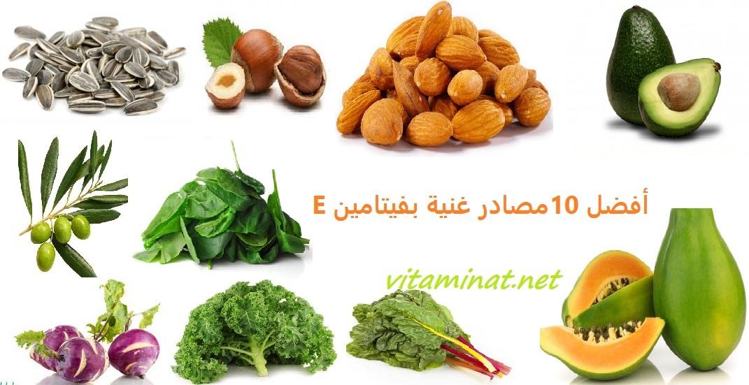 صوره فيتامين e , اهم الفيتامينات ووجودها فى الجسم