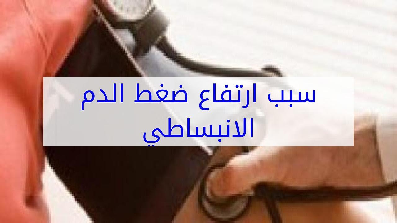 صوره اسباب ارتفاع ضغط الدم , الانسان طبيب نفسه وعلاج للضغط
