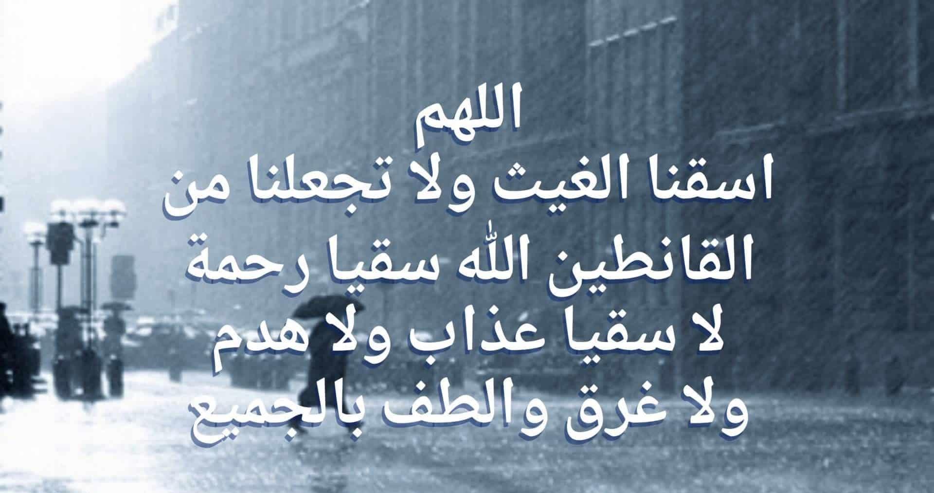 بالصور دعاء نزول المطر , دعاء الاستسقاء و تاخر المطر 466 2