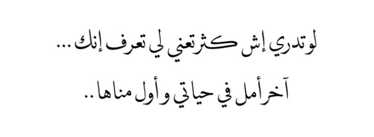 بالصور اشعار حب وشوق , اجمل الكلمات و المدح للحب والاشواق 483 4