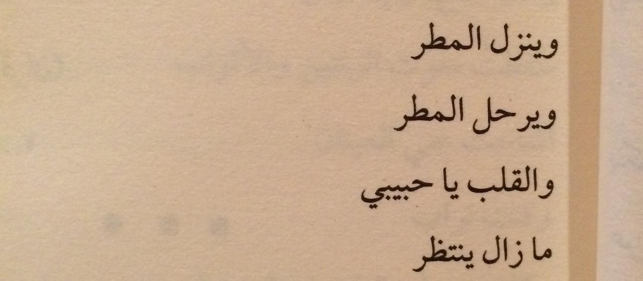 بالصور اشعار حب وشوق , اجمل الكلمات و المدح للحب والاشواق 483