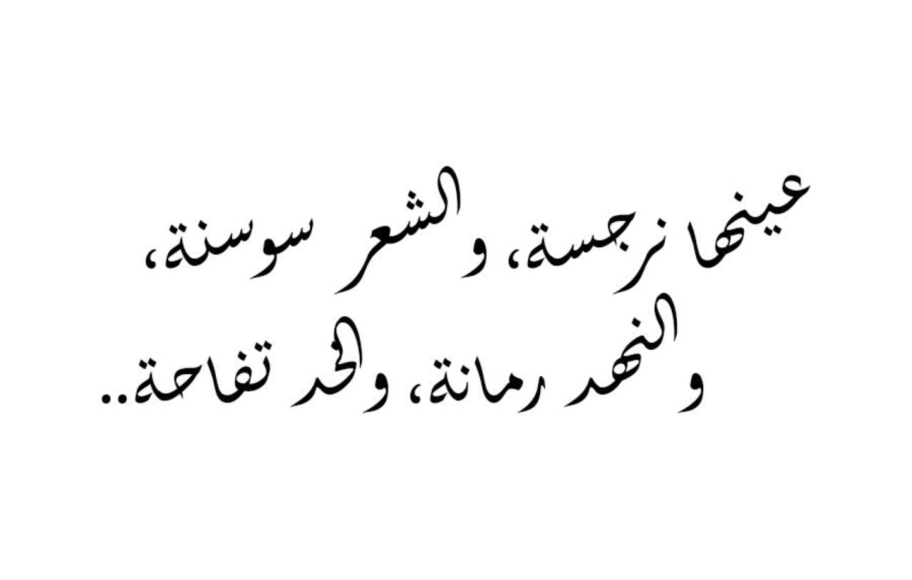 صوره اجمل قصائد الغزل , الحب والغزل فى اجمل القصائد