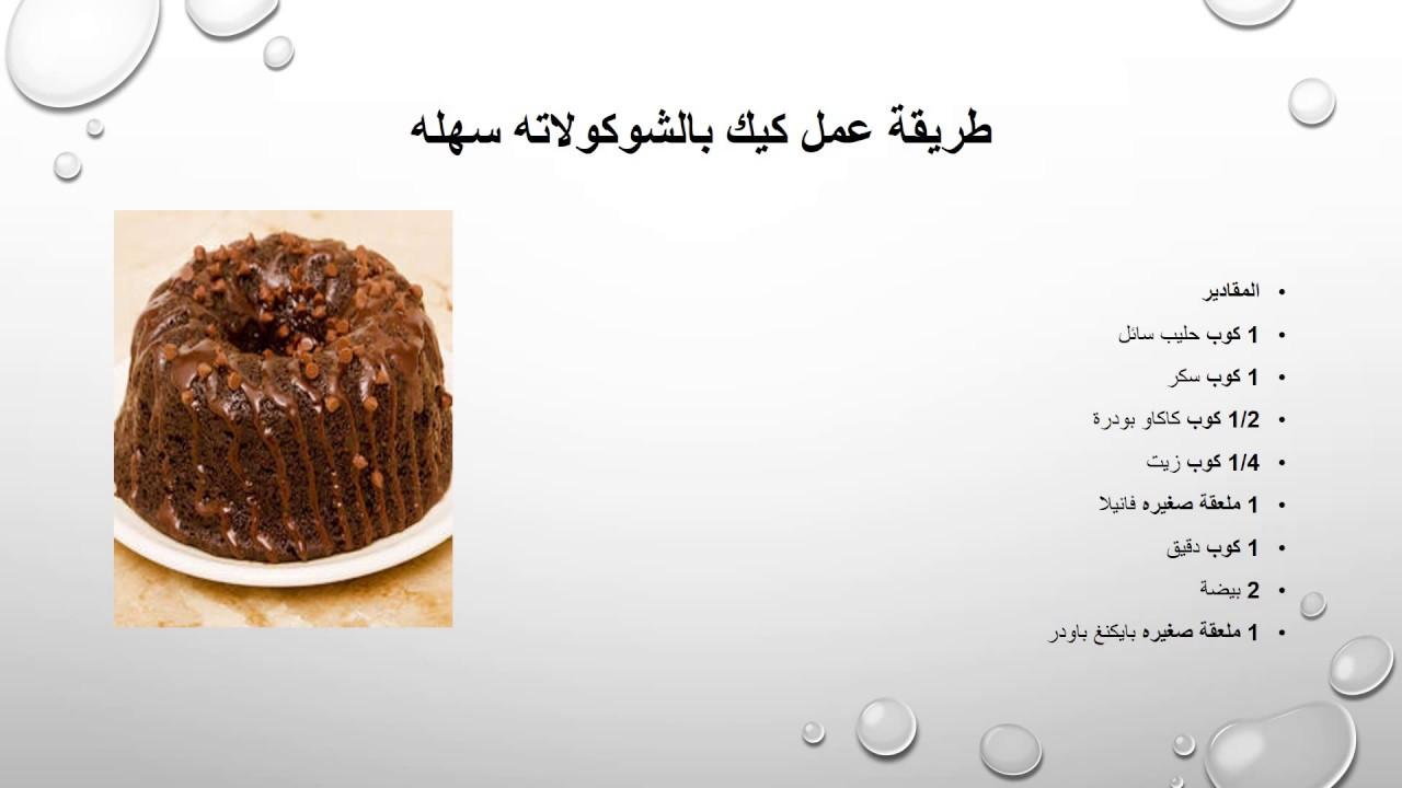 صوره طريقة عمل الكيك بالشوكولاتة سهلة , اسهل الطرق لحلوى الكيك بالشكولاته
