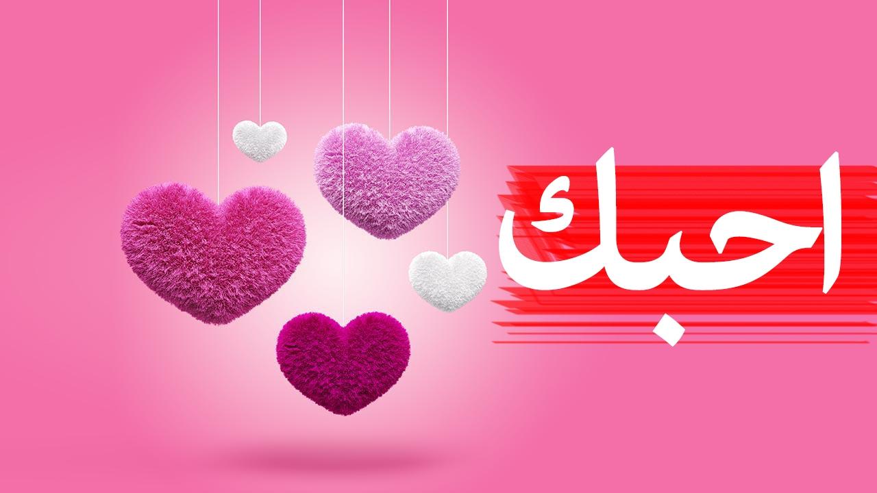 بالصور عبارات حب وغرام , كلمات لها معانى فى القلب للاحبه 511 1