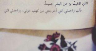 بالصور عبارات حب وغرام , كلمات لها معانى فى القلب للاحبه 511 10 310x165