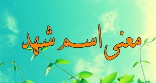صوره ما معنى اسم شهد , اجمل اسماء البنات واجددها