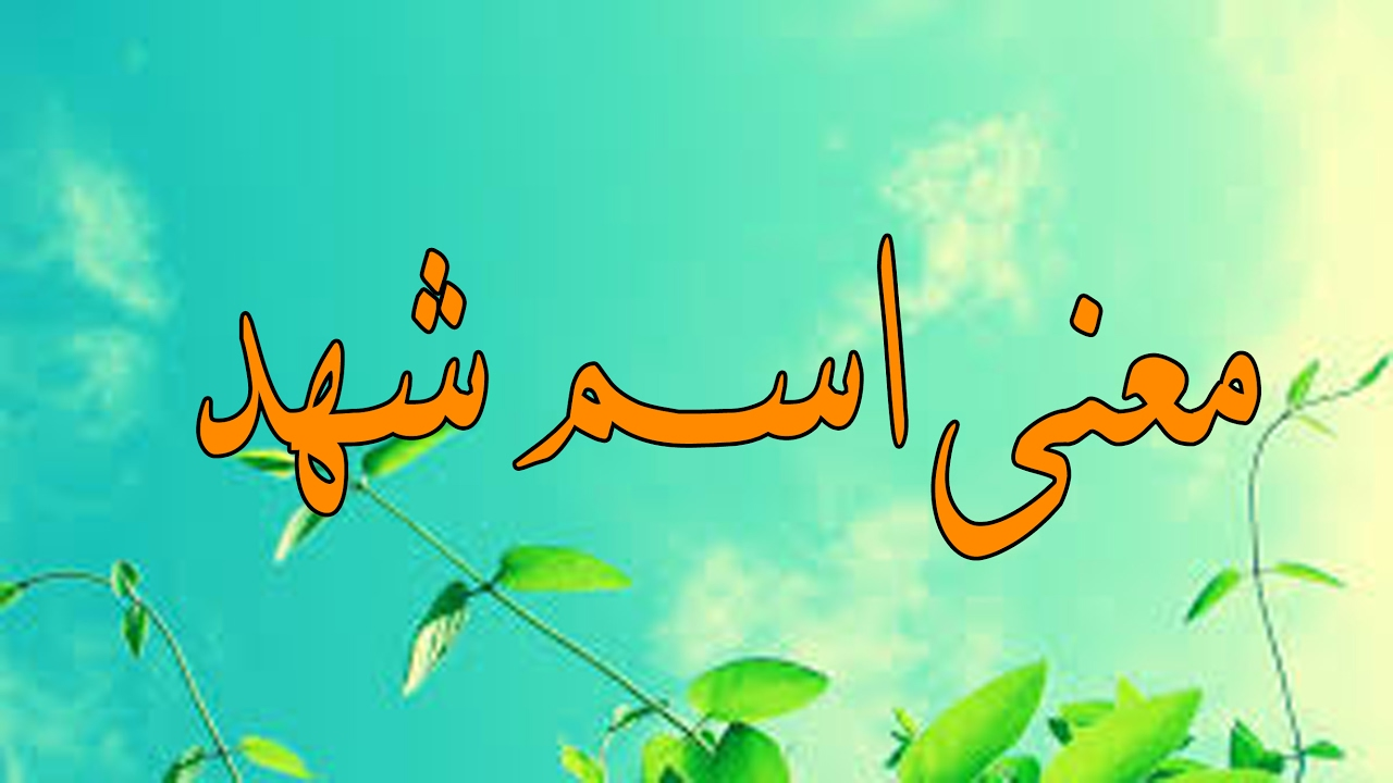 صورة ما معنى اسم شهد , اجمل اسماء البنات واجددها