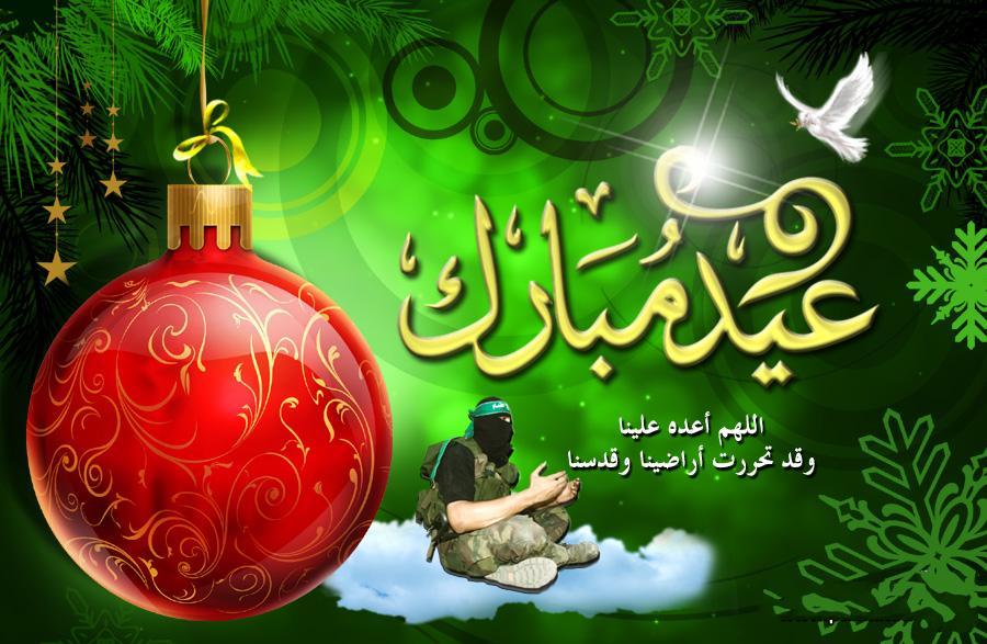 بالصور صور العيد متحركه , الفرحه و البهجه و صور للعيد 536 2