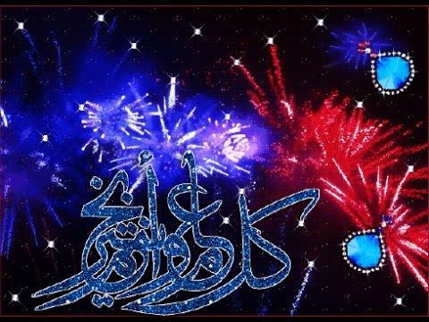 بالصور صور العيد متحركه , الفرحه و البهجه و صور للعيد 536 3