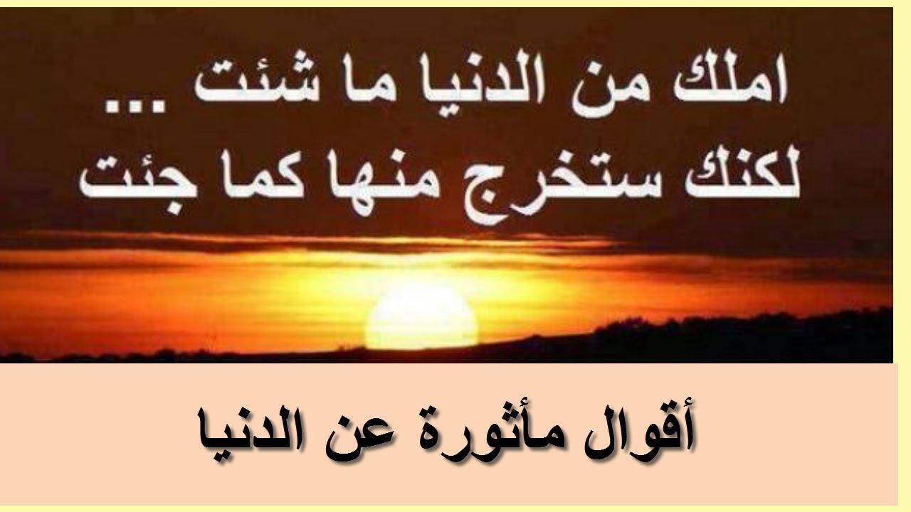 بالصور حكم عن الدنيا , حكم للحياه لمعيشه سويه 541 12