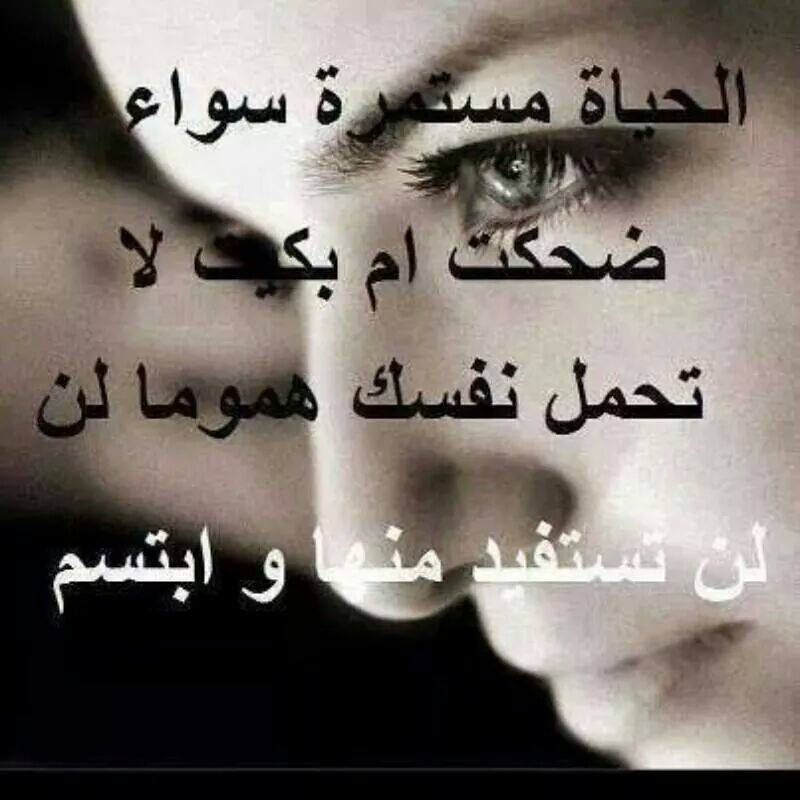 بالصور حكم عن الدنيا , حكم للحياه لمعيشه سويه 541 4