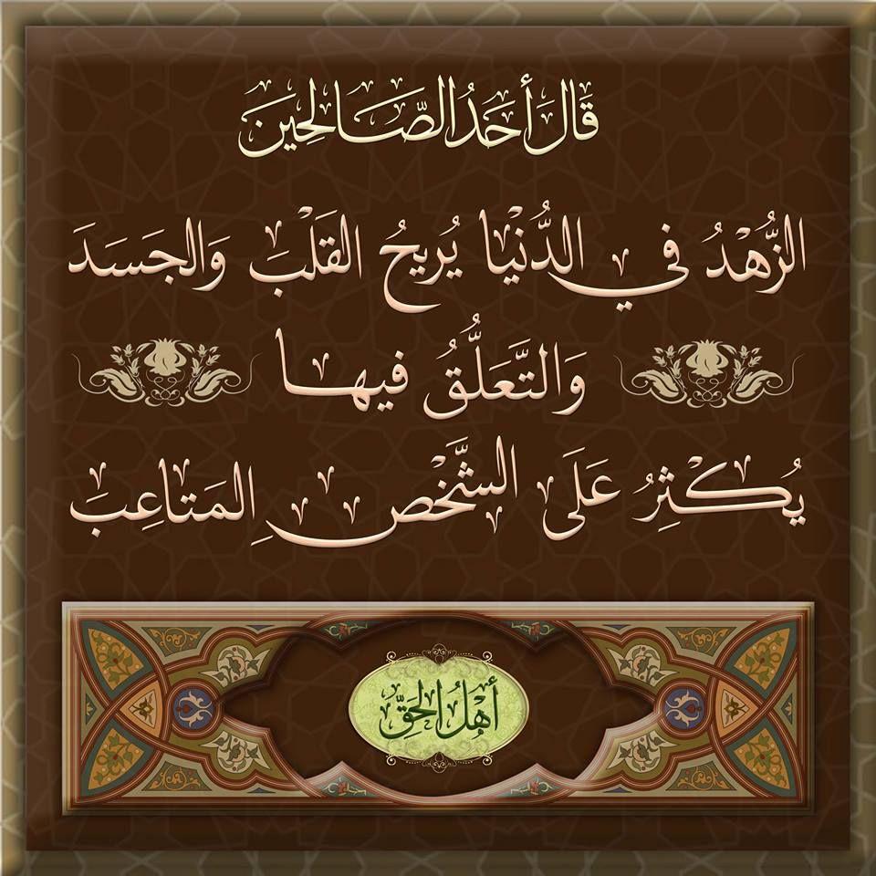 بالصور حكم عن الدنيا , حكم للحياه لمعيشه سويه 541 6