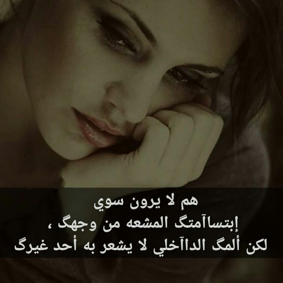 بالصور كلام حزين فيس بوك , الحزن و التغلب عليه و التخلص منه