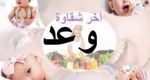 صوره معنى اسم وعد , اسم وعد ومعناه وصفات حامله الاسم