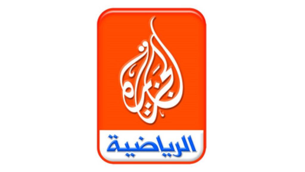 بالصور الجزيرة الرياضية الاخبارية , قناه الرياضة الاخبارية العربية 567 2