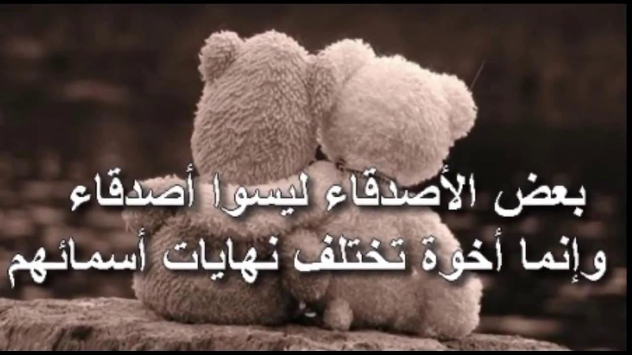 بالصور كلمات معبرة عن الصداقة , المعنى القوى لعلاقه الصداقه 569 8